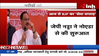 BJP President Jagat Prakash Nadda : आज से BJP का 'सेवा सप्ताह'