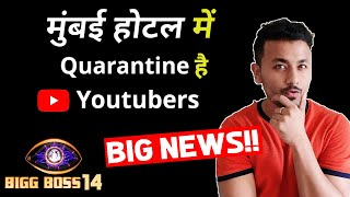 Bigg Boss 14 | Mumbai Ke Hotel Me Quarantine Hai Youtubers Jo Show Me Karenge Entry | BB 14