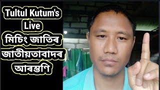 Tultul Kutum's Live || মিচিং জাতীয়তাবাদৰ আৰম্ভণি