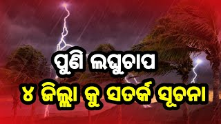 ODISHA WEATHER || HEADLINES ODISHA || ODISHA WEATHER FORECAST