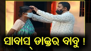 Dr Sukant Sahoo Giving Free Services in Old Age Home | ଏଇଥିପାଇଁ ଡାକ୍ତର ଙ୍କୁ ଭଗବାନ କୁହଯାଏ