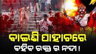 Malika About Baisi Pahacha (ବାଇଶି ପାହାଚ) Jagannath Temple, Puri | Malika Rahasya | Satya Bhanja