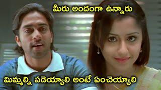 అందంగా ఉన్నారు మిమ్మల్ని పడెయ్యాలి   Latest Telugu Movie Scenes   Bhavani HD Movies