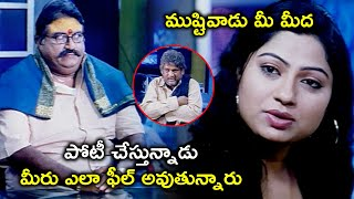 మీరు ఎలా ఫీల్ అవుతున్నారు   Latest Telugu Movie Scenes   Bhavani HD Movies