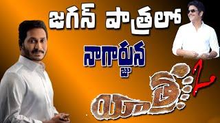 జగన్ పాత్ర లో నాగార్జున | Yatra 2 Movie | Mammootty | YS Jagan | Nagarjuna | Top Telugu TV