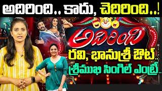అదిరింది… కాదు, చెదిరింది…! Anchor Ravi and Bhanu Sree OUT | Sreemukhi in Adhirindi Show | ZeeTelugu