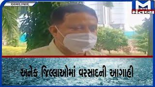 આગામી પાંચ દિવસ અનેક જિલ્લાઓમાં વરસાદની આગાહી | Heavy Rain forecast in Gujarat next 5 days