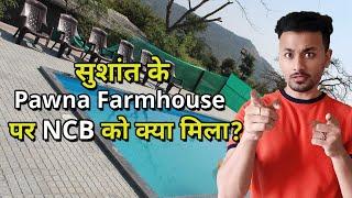 Sushant Ke Pawna Farmhouse Par NCB Ki Raid, Janiye Kya Kya Mila RAID Me