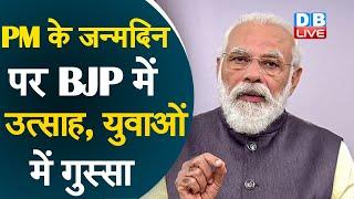 PM के जन्मदिन पर BJP में उत्साह, युवाओं में गुस्सा | #राष्ट्रीय बेरोजगारी दिवस  कर रहा ट्रेंड