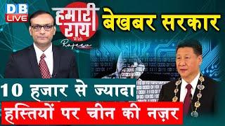 Hamari Rai: बेखबर सरकार | indiachina news, china's hybrid warfare on India | db live rajivji #DBLIVE