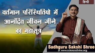 1 Mahasutra to live a blissful life under current circumstances @Sadhguru Sakshi Ram Kripal Ji