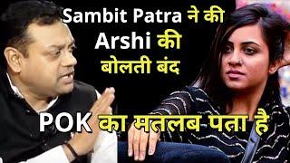PoK Ka Matlab Pata Hai, Sambit Patra Ne Ki Arshi Khan Ki Bolti Band