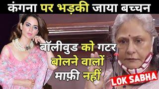 Lok Sabha Me Kangna Par Bhadki Jaya Bachchan, Action Lo, Jaya Bachchan Par Bhadke Sushant Fans