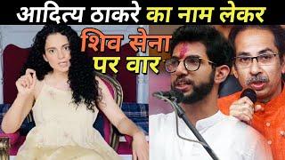 Aditya Thackeray Ka Naam Lekar Kangana Se Sadha Shiv Sena Par Nishana, Kya Boli Kangana Ranaut