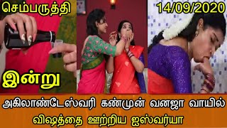 SEMBARUTHI SERIAL TODAY FULL EPISODE | SEMBARUTHI 14th September 2020 | SEMBARUTHI SERIAL 14/09/2020