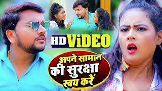 #VIDEO | #Gunjan Singh | अपने सामान की सुरक्षा स्वय करें | #Antra Singh | Bhojpuri Songs 2020