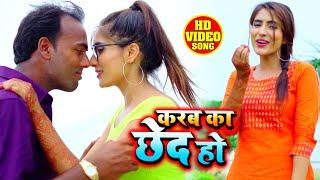 FULL VIDEO - करब का छेद हो - Mukesh Singh - Karab Ka Ched Ho - Bhojpuri Hit Song 2020