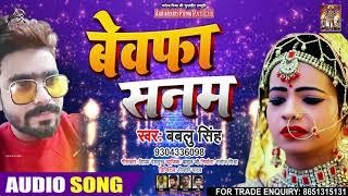 Bablu Singh का अब तक का सबसे दर्द भरा गाना || बेवफा सनम  || Bewafa Sanam || 2020 Sad Song