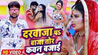 भड़के हुए आशिक़ का शादी में बवाल | #Ranjeet Singh , #Antra Singh | बाज़ा तोर कवन बाजई | Bhojpuri Song