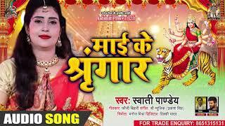 FULL AUDIO | माई के श्रृंगार | Swati Pandey | Maai Ke Sringar | Bhojpuri Devi Geet 2020