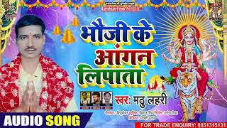 FULL AUDIO | भौजी के आँगन लीपाता | Mathu Lehri | Bhaujhi Ke Aangana Lipata | Bhojpuri Devi Geet 2020