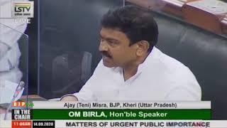 Shri Ajay (Teni) Misra raising 'Matters of Urgent Public Importance' in Lok Sabha: 14.09.2020