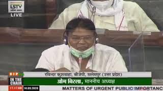 Shri Ravindra Kushawaha raising 'Matters of Urgent Public Importance' in Lok Sabha: 14.09.2020