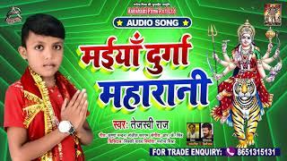 FULL AUDIO | मईया दुर्गा महारानी | Tejswi Raj | Maiya Durga Maharani | Bhojpuri Devi Geet 2020