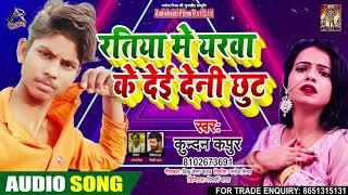 FULL AUDIO - रतिया में यरवा के देइ देनी छूट - Kundan Kapoor - Bhojpuri Hit Song 2020