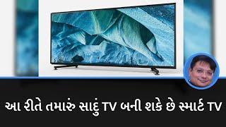 આ રીતે તમારું સાદું TV બની શકે છે સ્માર્ટ TV