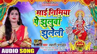 FULL AUDIO | माई निमिया पे झुलवा झुलेली | Swati Pandey | Maai Nimiye Pe | Bhojpuri Devi Geet 2020