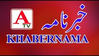 A Tv KHABERNAMA 15 Sep 2020