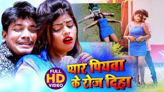 #VIDEO || #Anjali Bharti | प्यार पियवा के रोज दिहा | Sudhanshu Star Chhotu | Bhojpuri Hit Songs 2020