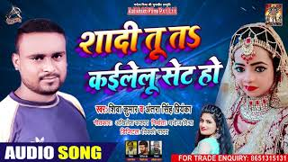#Antra Singh Priyanka - शादी तू त कइलू सेट - Shiva Kumar - Bhojpuri Hit Song 2020