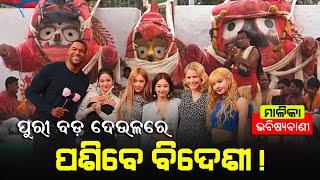 Foreigners will Enter into Puri Jagannath Temple | Malika Rahasya | Satya Bhanja