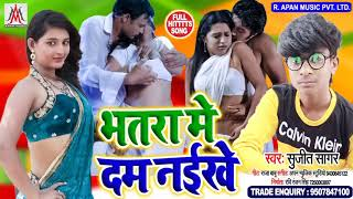 #Bhojpuri Audio Song || भतरा में दम नईखे || Sujit Sagar || Bhatra Me Dam Naikhe || Bhojpuri Song