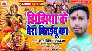 झिझिया के बेरा बितईबू का // Rajesh Rashila // jhijhiya Ke Bera Bitaibu Ka // Jhijhiya Song 2020