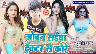 जोबन सईया ट्रैक्टर से कोरे // Sujit Sagar // Joban Saiya Tracktor Se Kore // Bhojpuri New Hitt Song
