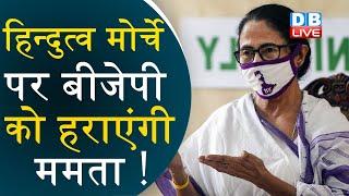 हिन्दुत्व मोर्चे पर BJP को हराएंगी ममता ! Election से पहले ममता का ऐलान |#DBLIVE