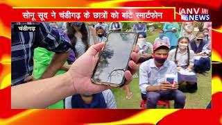 CHANDIGARH : सोनू सूद ने चंडीगढ़ के छात्रों को बांटे स्मार्टफोन ! ANV NEWS CHANDIGARH !