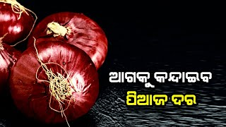 Onion prices hike govt bans export with immediate effect