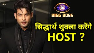 Bigg Boss 14 Sidharth Shukla Karenge Host? | Full Details | BB 14 | Bigg Boss 2020