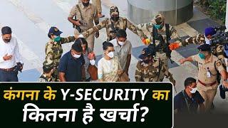 Kangana Ranaut Ke Y-Security Ka Kitna Hai Kharcha? | Kendra Sarkar Kar Rahi Hai Kharcha