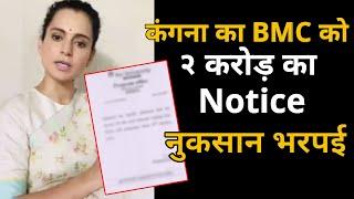 Kangana Ranaut Ne Bheja BMC Ko 2 Crore Ka NOTICE, Nuksan Bharpayi