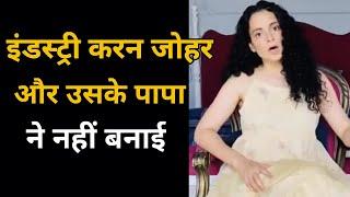 Kangana Ranaut Ne Phir Sadha Karan Johar Par Nishana, Kya Boli Kangana
