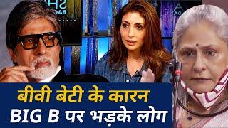 Jaya Bachchan Ke Karan Big B Amitabh Bachchan Par Bhadke Log, Kya Hua Akhir?