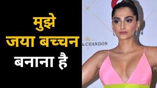 Sonam Kapoor Ne Kiya Jaya Bachchan Ko Support, Kaha Mujhe Jaya Bachchan Banana Hai
