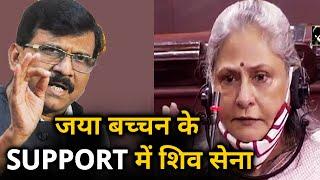 Jaya Bachchan Ke Samarthan Me Aayi Shiv Sena, Sanjay raut Ne Kahi Badi Baat