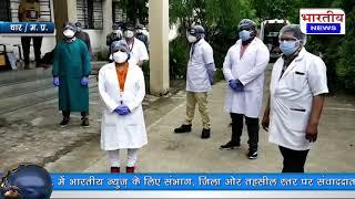 धार जिले में लोगों की लापरवाही से कोरोना हो रहा नियंत्रण से बाहर, स्टाफ भी हो रहा है संक्रमित। #bn