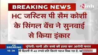 Chhattisgarh News || JCCJ State President Amit Jogi की जाति मामला